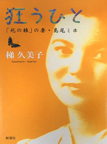 『狂うひと「死の棘」の妻・島尾ミホ』あの事件の真相が語られる?!