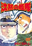 沈黙の艦隊(15) (モーニングKC (297))