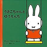 うさこちゃんとゆうえんち (2才からのうさこちゃんの絵本セット2) (子どもがはじめてであう絵本)