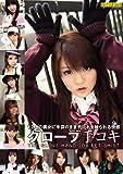 グローブ手コキ/Fetishist/妄想族 [DVD]
