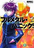 疾るワン・ナイト・スタンド―フルメタル・パニック! 2 (富士見ファンタジア文庫)