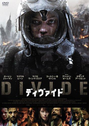 ディヴァイド[DVD]