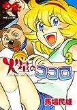 火星のココロ (3) (マガジンZコミックス)