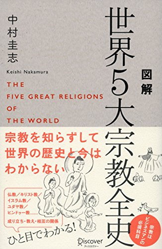 図解 世界5大宗教全史