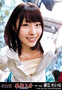 AKB48 公式生写真 飛翔入手 フライングゲット 劇場盤 抱きしめちゃいけない Ver. 【藤江れいな】