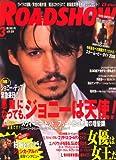 ROADSHOW (ロードショー) 2008年 03月号 [雑誌]