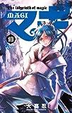 マギ 10 (少年サンデーコミックス)