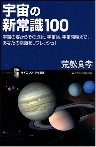 宇宙の新常識100 宇宙の姿からその進化、宇宙論、宇宙開発まで、あなたの常識をリフレッシュ!