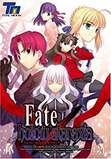 Fate/hollow ataraxia 通常版(DVD-ROM)[アダルト]