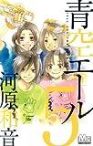 青空エール 5 (マーガレットコミックス)
