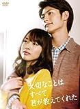 戸田恵梨香 DVD 「大切なことはすべて君が教えてくれた」