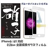 全面保護 ブルーライトカット iPhone 6 / 6s ガラスフィルム 液晶保護フィルム 0.26mm 日本製素材使用 硬度9H ホワイト PS JAPAN ランキングお取り寄せ