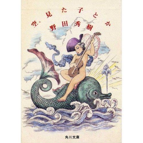 空、見た子とか (角川文庫 (5827))