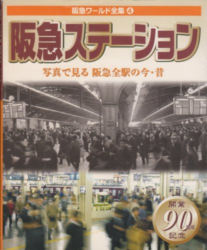阪急ステーション