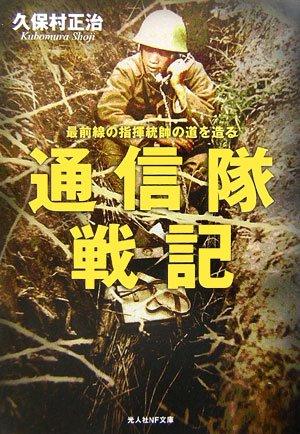 通信隊戦記―最前線の指揮統帥の道を造る (光人社NF文庫)