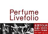 関和亮撮影「Perfume Livefolio」