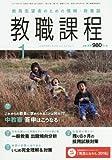教職課程 2016年 01月号 [雑誌]