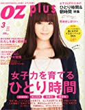OZ plus () 2012 03 []