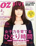 OZ plus (オズプラス) 2012年 03月号 [雑誌]