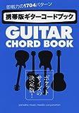 携帯版ギターコードブック 決定版!~エレキ・アコギ・オンコード・全ジャンル対応
