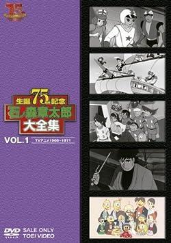 石ノ森章太郎大全集VOL.1 TVアニメ1966―1971 [DVD]