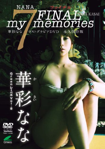 華彩なな NANA Final Memories[DVD]