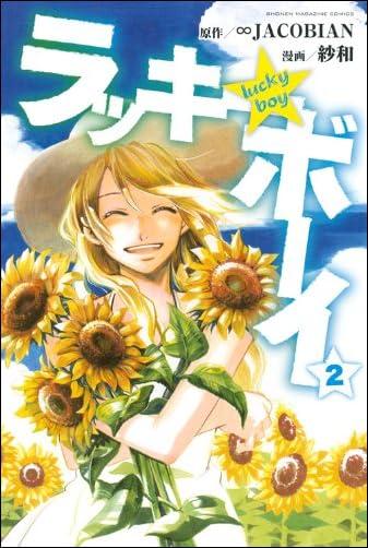 ラッキーボーイ(2) (少年マガジンコミックス)