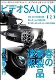 ビデオ SALON (サロン) 2011年 02月号 [雑誌]