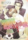 図書館恋愛[利用]法 (あすかコミックスCL-DX)