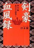 剣豪血風録 (津本陽武芸小説集)