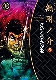 無用ノ介(ワイド版) 5 (SPコミックス)