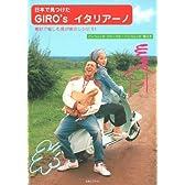 日本で見つけた GIRO's イタリアーノ  素材で愉しむ我が家のレシピ51