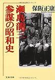 瀬島龍三—参謀の昭和史
