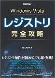 Windows Vista レジストリ完全攻略 [単行本(ソフトカバー)] / 阿久津 良和 (著); 技術評論社 (刊)