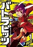 バトラビッツ 1巻 (IDコミックス ZERO-SUMコミックス)
