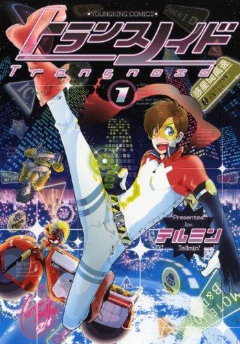 トランスノイド 1 (ヤングキングコミックス)