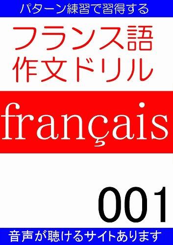 フランス語作文ドリル001