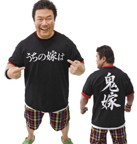 大きいサイズ 鬼嫁 うちの嫁は鬼嫁Tシャツ(半袖) (ブラック) (3XL)