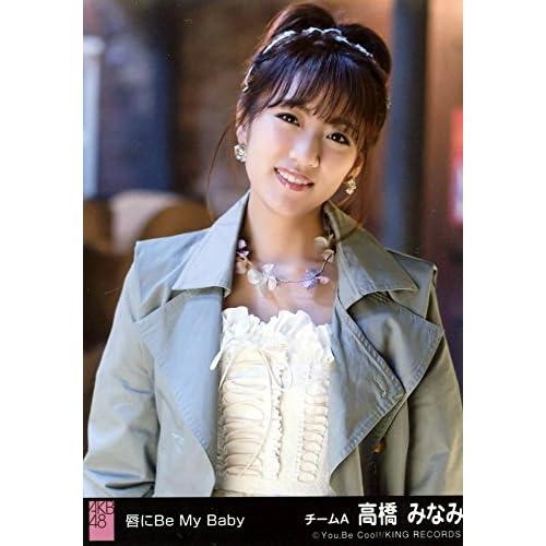 AKB48 公式生写真 唇にBe My Baby 劇場盤 背中言葉 Ver. 【高橋みなみ】をAmazonでチェック!