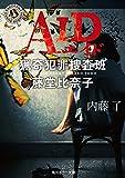 AID 猟奇犯罪捜査班・藤堂比奈子<猟奇犯罪捜査班・藤堂比奈子> (角川ホラー文庫)
