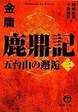 鹿鼎記〈3〉五台山の邂逅 (徳間文庫)