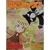 ねこミックス―コミックねこだけアンソロジー (Vol.1)