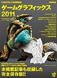 ゲームグラフィックス 2011 CGWORLD特別編集版