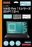 レイ・アウト VAIO Pro 11シリーズ用さら気泡軽減防指紋フィルム