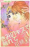 きみのキスで触れて。(1) (フラワーコミックス)