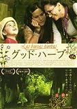 グッド・ハーブ [DVD]
