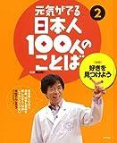 [科学]好きを見つけよう (元気がでる日本人100人のことば)
