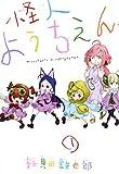 怪人ようちえん monster's kindergarten 1 (ヤングジャンプコミックス)