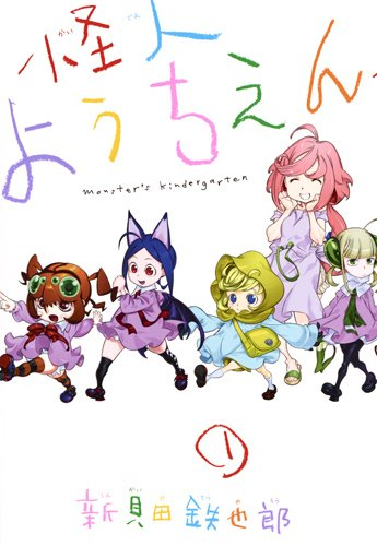 怪人ようちえん monster\'s kindergarten 1 (ヤングジャンプコミックス)