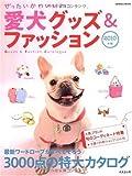 愛犬グッズ&ファッション 2010年版—ぜったいかわいい! (SEIBIDO MOOK)